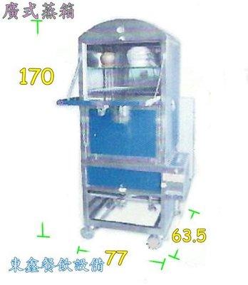 ~~東鑫餐飲設備~~全新 廣式蒸箱 / 2門下掀開式蒸箱 / 自動加水蒸箱