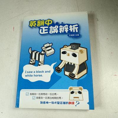 【考試院二手書】《英翻中正誤辨析》ISBN:9571154679│五南│王福禎│八成新(22F33)
