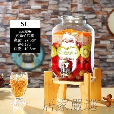 玻璃果汁罐家用泡酒瓶帶龍頭飲料桶酵素桶梅森罐密封罐釀酒瓶igo KK管家