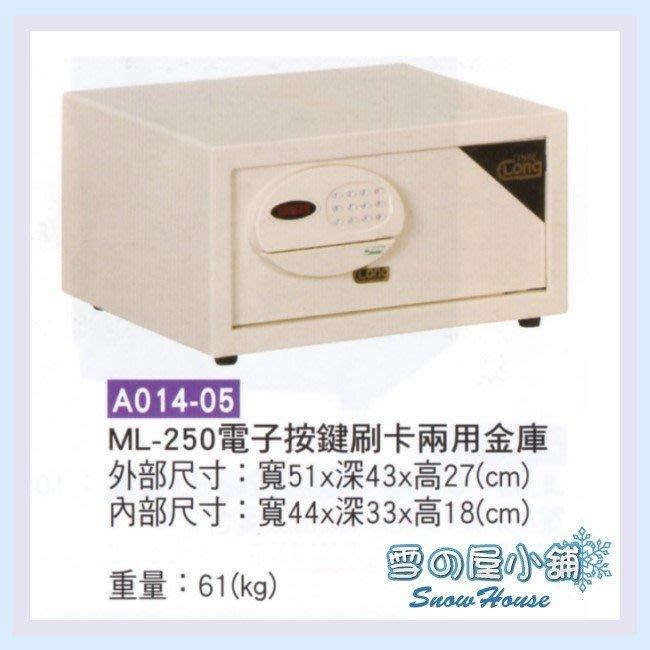 ╭☆雪之屋居家生活館☆╯R006-09  ML250電子按鍵刷卡兩用金庫/保險箱/保管箱/收納櫃