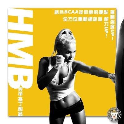 """熊芶居健康學社-羥甲基丁酸鈣""""HMB(100G)"""" 健身重訓必備 營養補充品 可搭肌酸、BCAA、酪蛋白、離胺酸、瓜胺酸"""