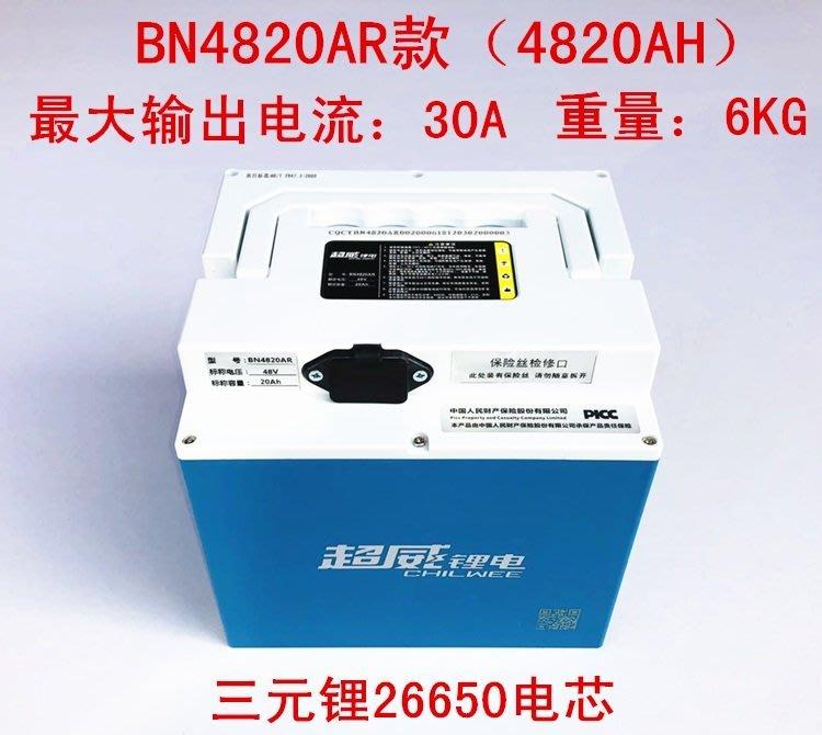 (含運費及電池接線組)超威鋰電池 48v20ah AR款(26650汽車級電芯)送5A充電器110v-220v寬