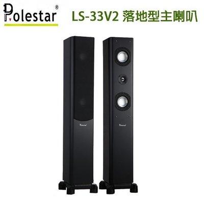 永悅音響 POLESTAR LS-33V2 落地式主喇叭