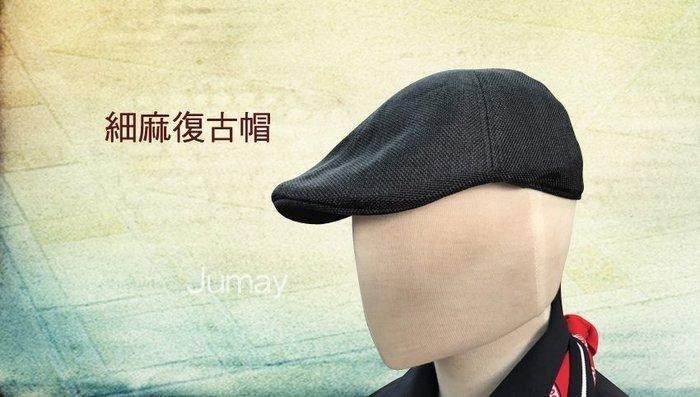 細麻復古帽☆黑☆現貨商品C1