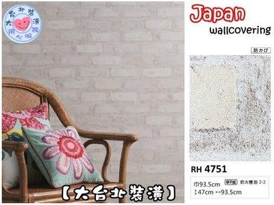 【大台北裝潢】日本進口期貨壁紙RH* 仿建材 刷白文化磚牆 施工實景 | 4751 |