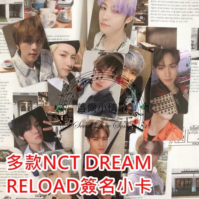 【首爾小情歌】NCT 子團 NCT 多款 DREAM Reload 簽名小卡 小卡組 小卡片 應援