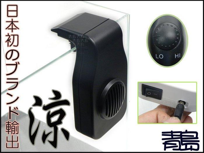 AA。。。青島水族。。。台灣藍天-------可調式強勁風扇(微調控制)==黑色