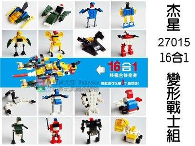 ◎寶貝天空◎【杰星 27015 16合1 變形戰士組】戰機三變積木,小顆粒,變形金剛,可與LEGO樂高積木組合
