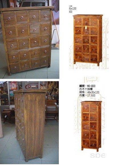美生活館-- 全實木 古木家具 15 抽 CD 櫃/收納櫃/玄關櫃--另有 10 抽/20 抽CD 櫃可購