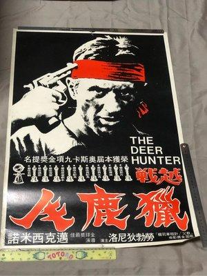 紅色小館~1960~1970年 早期原版手繪印刷 電影海報_越戰獵鹿人(The Deer Hunter)