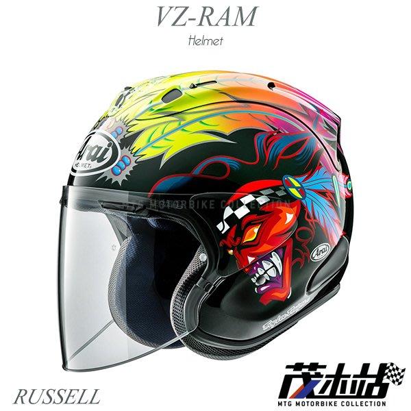 ❖茂木站 MTG❖ 預購!Arai VZ-RAM 3/4 安全帽 半罩 。RUSSELL 羅素