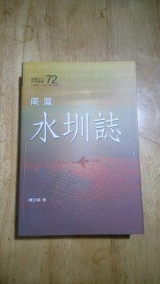 《字遊一隅》南瀛水圳誌   陳正美著  臺南縣政府編印  K1