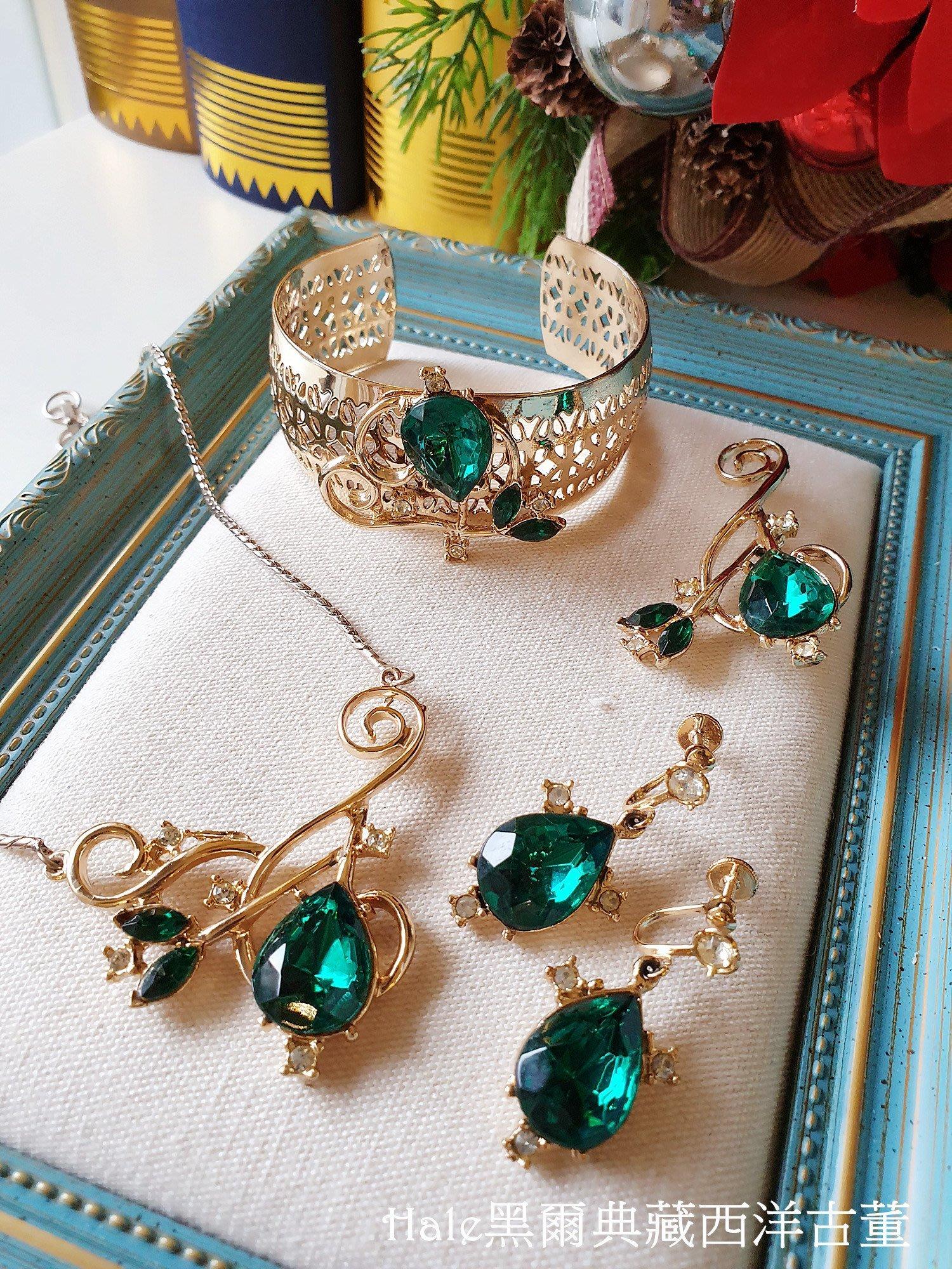 黑爾典藏西洋古董~美國1950祖母綠萊茵 項鍊/手環/胸針耳環 組合~Vintage復古歐洲珠寶老件