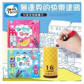 【現貨含運可超取】西班牙 JoanMiro 兒童塗鴉本+可水洗蠟筆(16色)超值組