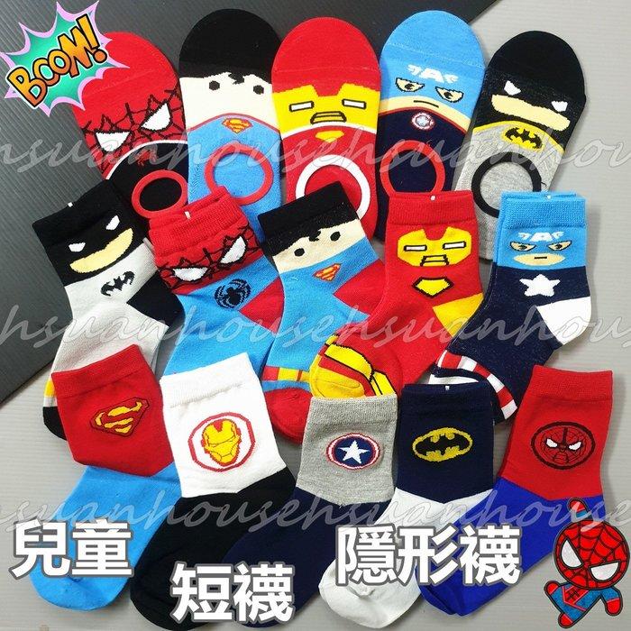 5双150元 蜘蛛人 蝙蝠俠 鋼鐵人 超人 美國隊長 復仇者聯盟 英雄 兒童 隱形襪 襪子 短襪