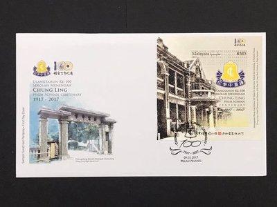 #馬來西亞 2017.02.09 Chung Ling High School Centenary  #鐘靈獨立中學100週年 小型張封1全 65元。