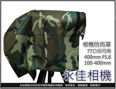 永佳相機_相機防雨罩 雨衣 77mm 100-400mm / 400mm F5.6  雙層防水 內層不透光  迷彩-3