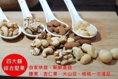【自然甜堅果】四大囍綜合堅果,腰果、核桃、杏仁果、夏威夷豆,經濟裝300g只要210