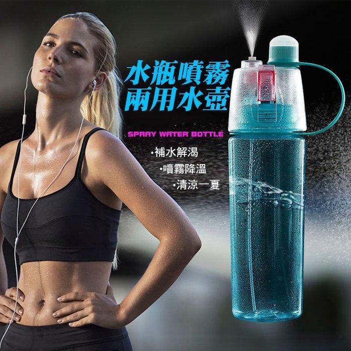 【野露家生活館】水瓶噴霧兩用水壺400ml