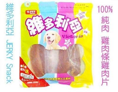 ☆米可多寵物精品☆維多利亞JERKY Snack寵物零食雞肉條雞肉片160克優惠12包免運