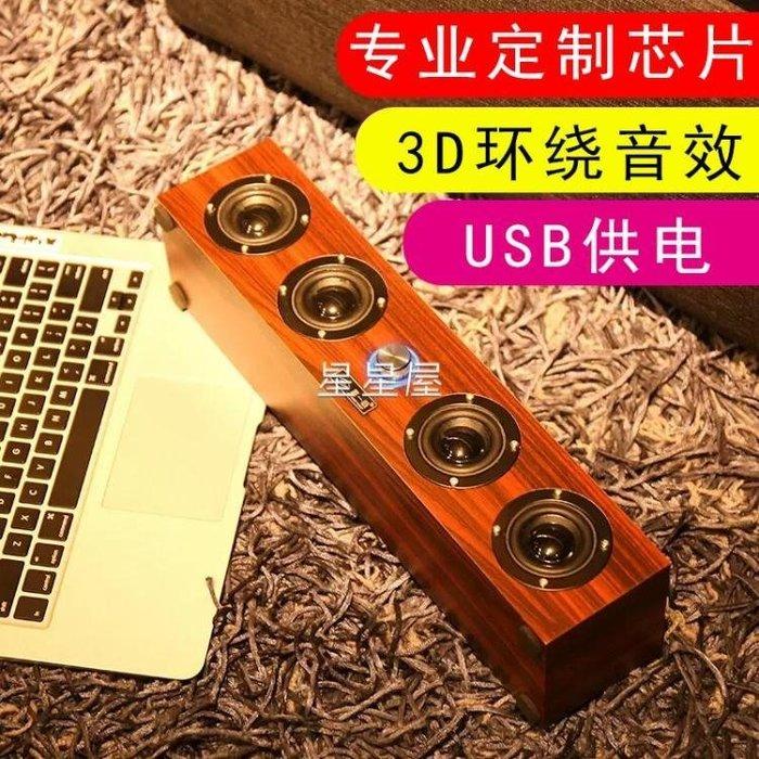 第一眼x11超重低音電腦筆記本桌面音響音箱USB有線木質長條四喇叭