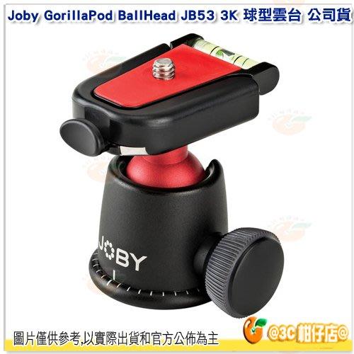 Joby GorillaPod BallHead JB53 3K 球型雲台 公司貨 雲台 含水平儀 快拆板 載重3KG