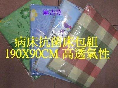 病床床墊~ 抗菌床包組 含枕頭套 單人份保潔墊 190X90CM 耐洗 易乾 高透氣性