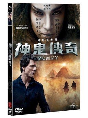 (全新未拆封)神鬼傳奇 The Mummy 2017 DVD(傳訊公司貨)