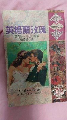 (價位100元以內,買4送一)搬家大出清,英格蘭玫瑰 English Rose,作者 Jacqueline Marten 傑克琳、瑪登