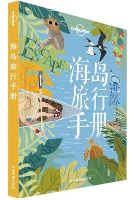 17【旅遊】Lonely Planet孤獨星球:海島旅行手冊(2017年版)千島千面,選擇合適的海島,開啟你的夢幻之旅