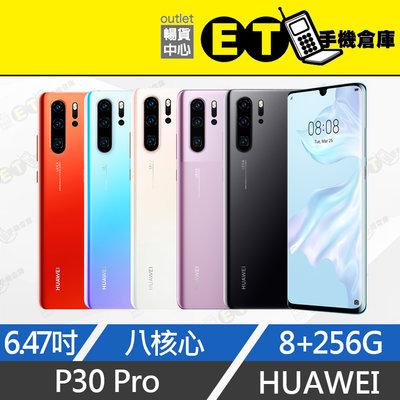 ET手機倉庫【全新 HUAWEI P30 Pro 256G】VOG-L29 天空/黑/橘(6.47吋、現貨、原盒)附發票