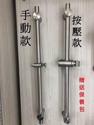蝴蝶衛浴~304升降滑桿座贈送保養包....