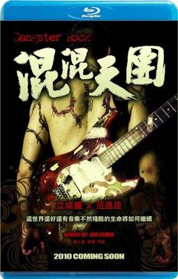 【藍光影片】混混天團 / Gangster Rock (2010)