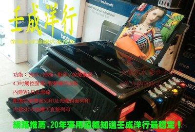 CANON TS8070【+頂級連續供墨】掃描 影印 WIF 插卡 光碟列印 自動雙面列印/MG7770 維護