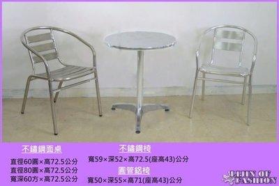 ~*麗晶家具*~【餐桌 / 餐椅 系列】戶外休閒鋁椅、不鏽鋼椅(可承重120kg) 鋁桌 圓桌 戶外桌椅 白鐵椅 工作椅