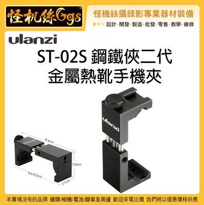 直播 怪機絲 Ulanzi ST-02S 金屬折疊手機夾 ST02S 手機 錄影 熱靴 鋼鐵俠 手機夾 可用 腳架 雲台