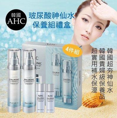 AHC 2020最新包裝 玻尿酸神仙水保養組合 玻尿酸化妝水/乳液 套組485元