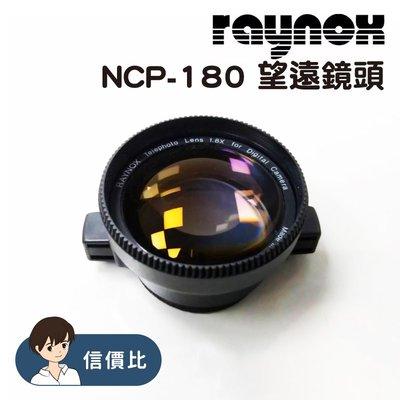 Raynox NCP-180 1.8X望遠鏡頭 適用口徑 28-37mm