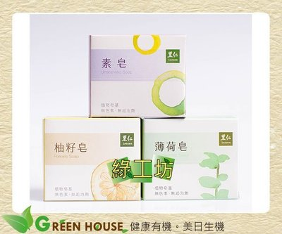 [綠工坊]  素皂  柚子皂  薄荷皂  柚籽皂  天然無添加 不傷肌膚 對環境友善   里仁