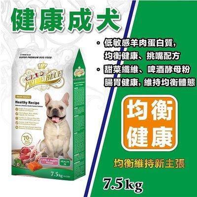 【LV藍帶精選】健康成犬7.5kg(羊肉+鮮蔬食譜)