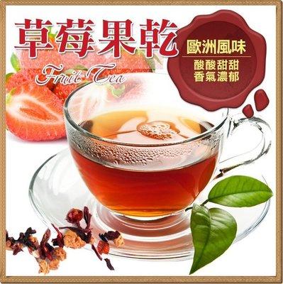 草莓果乾茶茶包 水果果粒茶 一包(20入) 另有8種口味 草莓 藍莓 黑森林 水蜜桃 蘋果 柳橙 【全健健康生活館】