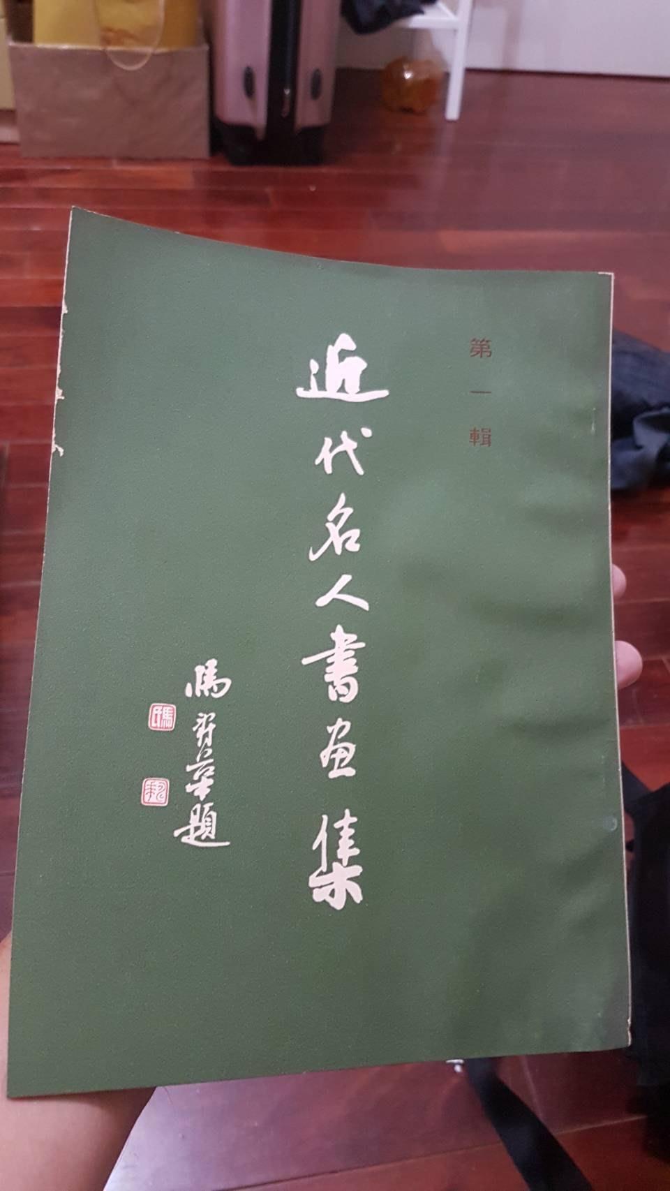【早期收藏 】53年 近代名人書畫集 吳昌碩 齊白石 徐悲鴻 26頁
