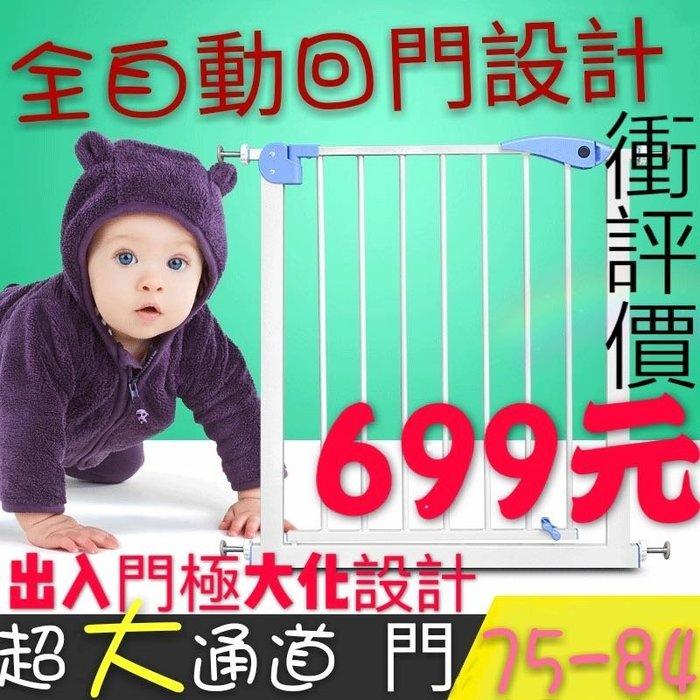 85-94cm可以下單門一個699元 一個延長10cm 柵欄250, 這樣子安裝起來 才會牢固 兩邊的縫隙 也不大