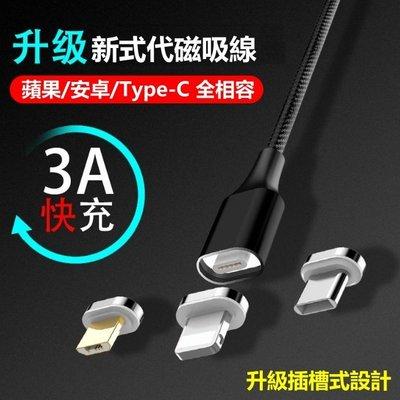 w 3A 磁吸充電線 快充線 (Type C/安卓/蘋果) 急速快充QC3.0數據線 USBC 雙面傳輸線 盲吸閃電磁吸