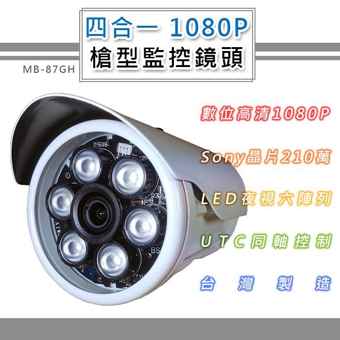 四合一 1080P 戶外監控鏡頭3.6mm SONY210萬像素 6LED燈強夜視攝影機(MB-87GH)@桃保科技