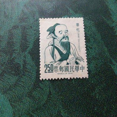 【大三元】臺灣郵票-特65專65華陀郵票~新票1全1套-原膠近上品(S-217)2