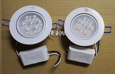 旭光 8W LED崁燈 晝光色/燈泡色 電壓:110-220V 安裝孔徑:9.5cm 適用低天花板裝潢-【便利網】