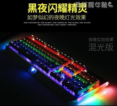 鍵盤真青軸黑軸茶軸紅軸有線吃雞電腦外接臺式筆記本  LX