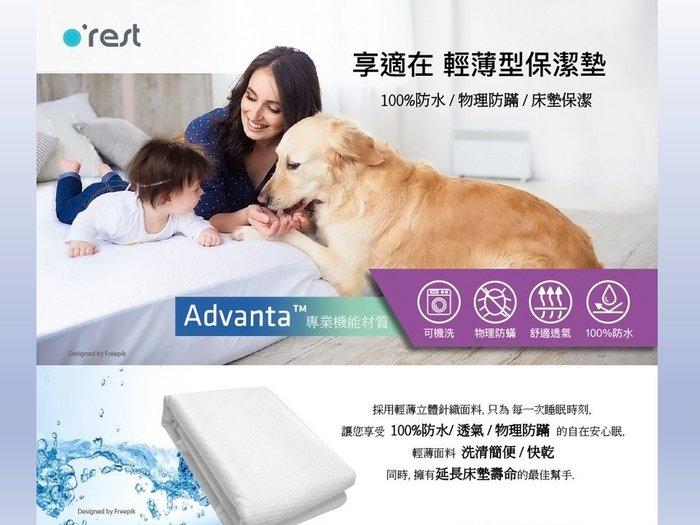 O'rest享適在輕薄型全包式防蟎防水保潔墊3.5呎(105×190×36公分)