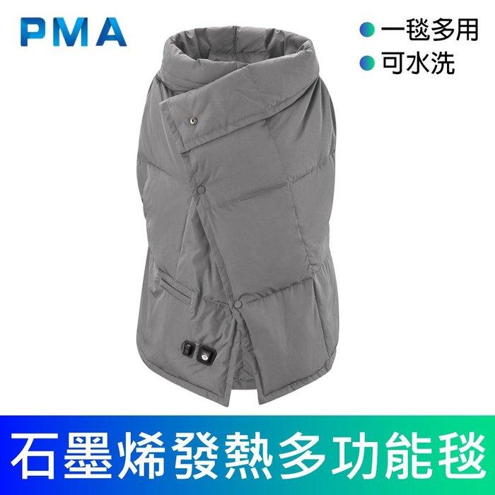【鄉巴佬】PMA 石墨烯多功能發熱毯 小米有品 發熱毯 多功能毯 USB發熱 USB毯 冬天毯 毯子 (贈小米行動電源)